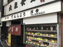 商店街の店は、マツキヨや富士そばなどのチェーン店が多かったが、そんな中、昭和の香りがする定食屋を見つけた。思わず応援したくなる!