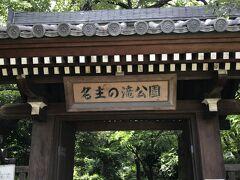 江戸時代に王子村の有力名主が自邸を公開したのが始まりという「名主の滝公園」