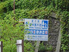 国道20号線を下り、長野との県境を越え、道の駅「信州蔦木宿」に到着。