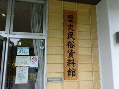 考古館の入場券で隣接する「富士見町歴史民俗資料館」にも入場できます。