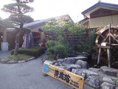 まつかわ温泉清流苑に到着。  山間部の静かな場所にあり、
