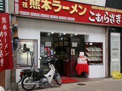 まずはラーメン博物館でも人気の「こむらさき」へ。この本店の店構え、昭和のホームドラマ感が満点です。