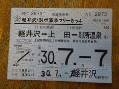軽井沢からは「軽井沢・別所温泉フリーきっぷ」を使って、別所温泉まで向かいます。 一日乗り放題の切符で、1850円。 軽井沢→上田と上田-別所温泉往復が2050円なので、少しお得です。