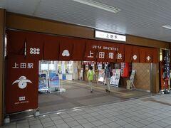乗換案内では上田では40分乗換時間があり、お昼を食べようとしていましたが、ぎりぎり3分間で上田電鉄に乗り換えることができ、別所温泉行きに飛び乗りました。