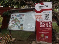 次のお目当ては、葉石濤文学紀念館のすぐ向かいにある孔子廟。  孔子廟とは、春秋時代の思想家、儒教の創始者である孔子を祀っている霊廟だそうです。 (Wikipediaより)  孔子は学問の神様とも言われていますね。