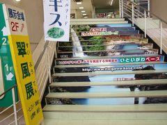 駅に隣接している建物で「翠風展」( https://tomos-selection.hatenablog.com/entry/2018/04/25/103000   )が開かれているのでいつものように階段を上がります。