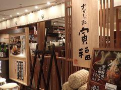 大かまど飯 寅福 エスパル仙台店