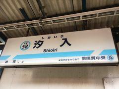 まず降りたのは汐入駅。「YOKOSUKA軍港ツアー」が近年人気らしく、予約しないと満席の場合もあるということでひとまず予約しに行きます。