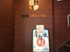 横須賀着いた時間がちょうどお昼前だったので、「食べる券」を使いに隣の横須賀中央駅へ。 横須賀ならやっぱり海軍カレーということでやってきたのが「横須賀海軍カレー本舗」