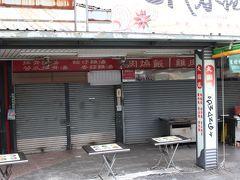 そうそう、美麗島駅前に鶏肉飯と魯肉飯の美味しいお店があると言うのでチェックしていたのに、閉まっていました(+_+) 実は昨日も覗いたのですが、お休みだったのです...。  ネットの情報ではお休みではないはずなんだけど...。 営業時間は10時~19時 でも、売り切れ次第終了との情報も。 昨日は遅かったけど、今日はまだ17時なんだけどな(-_-;)  写真を撮っている間にも何人かの方が覗いていたので、、きっと本当に美味しいお店なのでしょうね。  ★大円環鶏肉飯 高雄MRT美麗島駅1番出口前 営業時間:10:00-19:00 電話:(07) 285ー9805