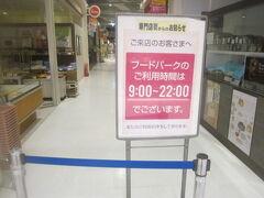 円山動物園の開園時間までは少し間がありますので、ちょっと桑園のイオンで時間を潰していこうと思っていたら…。  来店が早すぎて、まだフードコートが開放されてなかった…(^^;)。