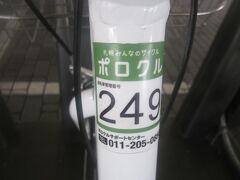 ケロケロネタ的に、269番の自転車がないかなと、桑園駅脇のポートの数台を探しますが…。  残念ながら、249番でした( ´∀` )。  まあ、これが一番近いので、今回はこの子にお世話になりましょうね。