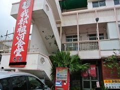 我部祖河食堂本店。『がぶそか』と読むらしいです。 地名は北海道もかもしれませんが、沖縄の人名とか地名って本当にすごい難しい。 1階が食堂、2階以上がアパート?かなんかだと思います。 我部祖河食堂は民宿とかも経営しているらしいですね。