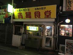 4人で予定していた「青島食堂」に行きました