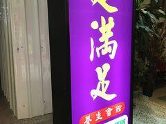 台北駅まで戻ったらマッサージに行きました 以前もお世話になった『足満足』さんです 今回は50分コースで499元だったかな 気持ち良かった~