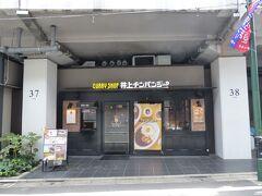 """そんな中、私のようなオッサンでも聞いたことがあるお店に出会いました。 「井上チンパンジー」です。  中目黒は、駅から山手通りを新宿区方面に歩いて行くと、ドンキ本社・本店の斜め手前にEXILEや三代目J Soul Brothersを擁するLDHの本社があり、ファンの皆様の間では゛聖地""""とされているようです。 https://www.ldh.co.jp/  そのLDHが手掛ける飲食店が数店あるのですが、こちらはそのうちの1つです。  せっかくなのでカレーをいただいていこうかと思いましたが、さっきカレーを食べたばかりだったうえ、ファンでもないオッサンが入店するのは申し訳ないので、今回は遠慮させていただきます。"""