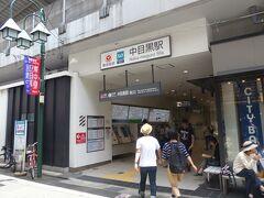 写真を撮りながらユルユル歩いて、中目黒駅に到着です。