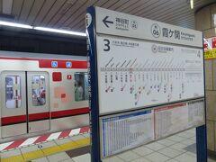 霞ヶ関駅で、東京メトロ丸ノ内線に乗りまえます。