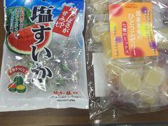 お土産を購入しました。 左側は、猛暑に対応するための「スイカ味の塩飴」です。 右側はフルーツゼリー