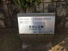 ねむの木の庭から徒歩5分ほどで池田山公園にたどり着く。