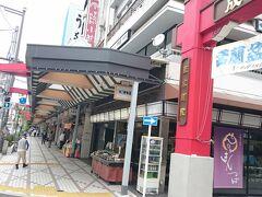 駅前の和菓子の名店