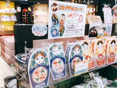 やっと新潟駅でロシアチョコを発見しました。