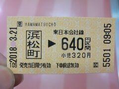 9:05 640円を出資。 浜松町→吉川のきっぷです。