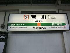 10:13 浜松町から1時間6分。 目的地の吉川に着きました。