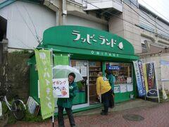 今日は、JR東日本大宮支店主催の「駅からハイキング」に参加します。 吉川駅北口にある、ラッピーランドで受付をしましょう。