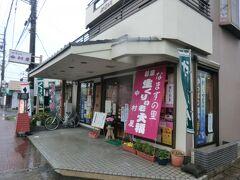 12:05 創業40年余、地元で愛される老舗和菓子店‥ 御菓子司「中村屋」に立ち寄りましょう。