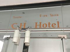相方さんの【CH Hotel】で 再度の合流
