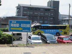亀の井バスの定期観光バス「別府地獄めぐり」の続きです。