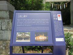 バスで仙台駅まで行かずに 途中の大崎八幡宮前で降りました。