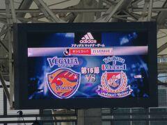 仙台駅に戻った後は、預けた荷物を 取り出し、ホテルにチェックインして スタジアムへ来ました。  J1リーグ 第16節  ベガルタ仙台VS横浜F・マリノス を観戦します。