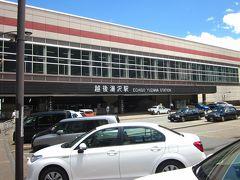 新潟と群馬の県境の町、「越後湯沢駅」に来ました。  やはり新幹線が発着する駅は立派ですね!、こちらは西口で、在来線は東口だそうです。 では、観光協会で町歩きのマップを頂いて、コンパクトにぶらぶら歩きします。