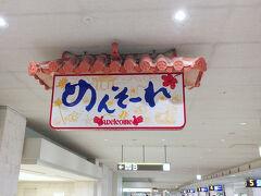 ウトウトしていたらあっという間に到着! 私は2年ぶりの沖縄。彼はなんと修学旅行ぶり(!)