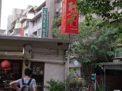 公園に隣接している『騒豆花』へ。東京でも7月にオープン。