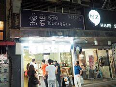 美味しいガチョウ肉をいただいた後はもちろんデザートです。 yasakiさんのアテンドで黒岩古早味黒砂糖剉氷へ行きました。 先程のお店からすぐ近くにあります。