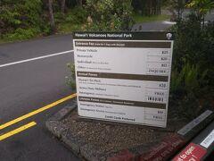 さてメインイベントのキラウエア火山へ! どうやら入場料がかかるみたいですね。