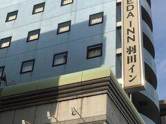 早朝便を利用するため、前泊で羽田インに泊まりました。 京急大鳥居駅から歩いて5分ぐらいのところにあるビジネスホテルで、羽田空港までの無料送迎と、3:50~の無料朝食で決めました。