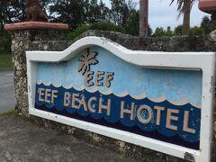 バス観光までの時間で、イーフビーチ周辺を散歩しました。 まずは、イーフビーチホテルの見学です。  イーフビーチの目の前に建っていて、マリンスポーツなどにとても便利なホテルだと思います。