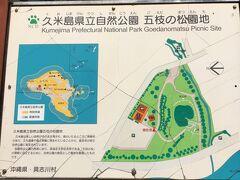 五枝の松は久米島県立自然公園の中にあり、お土産などが買える売店やトイレもありました。