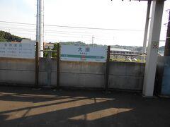 列車は大原駅に停車。 若い乗客の何人かが下車した。 海水浴にでも行くのだろう。 ここはもう外房だ。