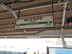 外房線の終着駅である安房鴨川駅に到着。 ここから内房線に乗り換えて館山方面に行く。 列車の出発まで50分程あるのでお昼ご飯をここで 食べることにした(実は食事を食べるというよりも 冷たいビールが飲みたくなったのだ)。