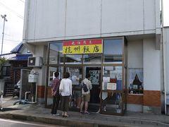お昼は西燕駅で下車し、杭州飯店へ。 新潟4大ご当地ラーメンのひとつ、燕三条系背脂煮干ラーメンの名店です。
