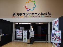 新潟市マンガ アニメ情報館