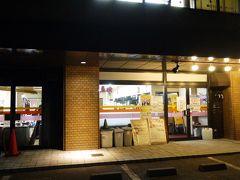 東横 駅南店