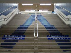 児島駅に来る(改札を出る)のは2度目です。 この階段は今回も貸切状態で撮影出来ちゃった!  ジーンズタウン児島を観光で訪れた時の旅行記↓ https://4travel.jp/travelogue/11178929 (2016年10月)
