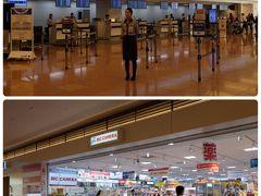 羽田空港(東京国際空港)