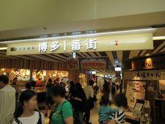 7月18日午後4時。特急ソニックで博多駅についてどこかで博多ラーメンが食べたいなと地下街を歩き博多1番街へ。